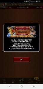 Screenshot_20180906-113940_おでかけ超便利ツール.jpg