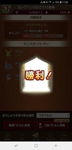 Screenshot_20180906-114039_おでかけ超便利ツール.jpg