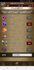 Screenshot_20180909-073850_おでかけ超便利ツール.jpg