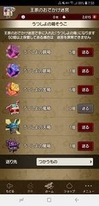 Screenshot_20180909-075022_おでかけ超便利ツール.jpg