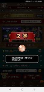 Screenshot_20181227-094500_おでかけ超便利ツール.jpg
