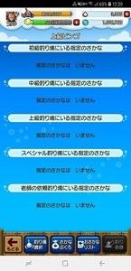 Screenshot_20181229-122010_おでかけ超便利ツール.jpg
