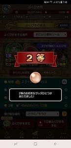 Screenshot_20190417-074837_おでかけ超便利ツール.jpg