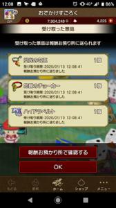 Screenshot_20191213-120844.png