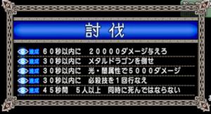 SnapCrab_ドラゴンクエストX オンライン 【オンラインモード】 Ver501a_2019-11-16_23-17-24_No-00.png
