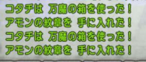 SnapCrab_ドラゴンクエストX オンライン 【オンラインモード】 Ver503a_2019-12-27_2-18-11_No-00.png