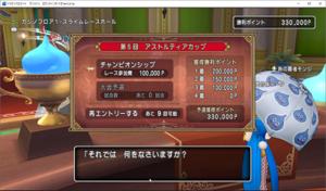 SnapCrab_ドラゴンクエストX オンライン 【オンラインモード】 Ver503a_2020-1-18_9-27-7_No-00.png