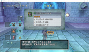 SnapCrab_ドラゴンクエストX オンライン 【オンラインモード】 Ver510b_2020-1-31_15-2-48_No-00.png