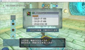 SnapCrab_ドラゴンクエストX オンライン 【オンラインモード】 Ver511_2020-3-5_14-8-35_No-00.png