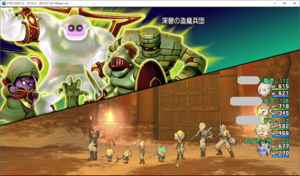 SnapCrab_ドラゴンクエストX オンライン 【オンラインモード】 Ver512c_2020-6-1_14-15-11_No-00.png