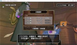SnapCrab_ドラゴンクエストX オンライン 【オンラインモード】 Ver525_2020-8-29_23-16-33_No-00.png