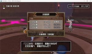 SnapCrab_ドラゴンクエストX オンライン 【オンラインモード】 Ver525_2020-9-3_18-43-25_No-00.png