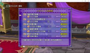 SnapCrab_ドラゴンクエストX オンライン 【オンラインモード】 Ver530a_2020-10-1_21-39-25_No-00.png