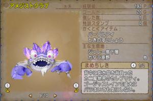 SnapCrab_ドラゴンクエストX オンライン 【オンラインモード】 Ver530a_2020-10-3_22-52-34_No-00.png