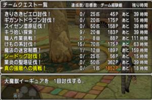 SnapCrab_ドラゴンクエストX オンライン 【オンラインモード】 Ver530a_2020-9-20_14-11-59_No-00.png