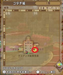 SnapCrab_ドラゴンクエストX オンライン 【オンラインモード】 Ver530a_2020-9-20_14-54-9_No-00.png