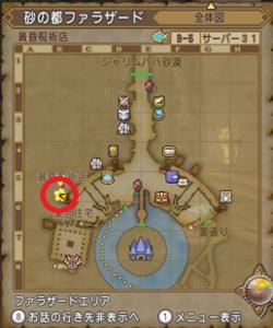 SnapCrab_ドラゴンクエストX オンライン 【オンラインモード】 Ver530a_2020-9-20_15-15-57_No-00.png