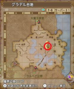 SnapCrab_ドラゴンクエストX オンライン 【オンラインモード】 Ver530a_2020-9-21_0-58-44_No-00.png