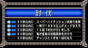 SnapCrab_ドラゴンクエストX オンライン 【オンラインモード】 Ver531_2020-10-11_23-31-27_No-00.png