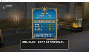 SnapCrab_ドラゴンクエストX オンライン 【オンラインモード】 Ver531_2020-10-8_12-10-10_No-00.png