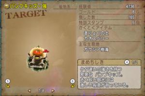 SnapCrab_ドラゴンクエストX オンライン 【オンラインモード】 Ver531_2020-10-9_0-46-21_No-00.png