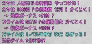 SnapCrab_ドラゴンクエストX オンライン 【オンラインモード】 Ver531a_2020-11-12_14-46-13_No-00.png
