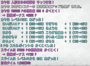 SnapCrab_ドラゴンクエストX オンライン 【オンラインモード】 Ver531a_2020-11-12_14-51-32_No-00.png