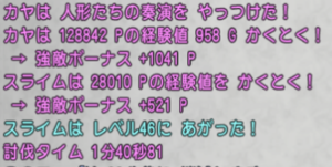 SnapCrab_ドラゴンクエストX オンライン 【オンラインモード】 Ver531a_2020-11-12_14-59-0_No-00.png
