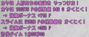 SnapCrab_ドラゴンクエストX オンライン 【オンラインモード】 Ver531a_2020-11-12_15-1-46_No-00.png