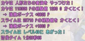 SnapCrab_ドラゴンクエストX オンライン 【オンラインモード】 Ver531a_2020-11-12_15-14-36_No-00.png
