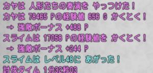 SnapCrab_ドラゴンクエストX オンライン 【オンラインモード】 Ver531a_2020-11-12_15-6-45_No-00.png