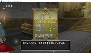 SnapCrab_ドラゴンクエストX オンライン 【オンラインモード】 Ver531a_2020-11-4_17-12-47_No-00.png