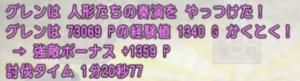 SnapCrab_ドラゴンクエストX オンライン 【オンラインモード】 Ver532_2020-11-20_14-5-25_No-00.png