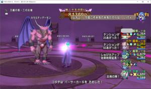 SnapCrab_ドラゴンクエストX オンライン 【オンラインモード】 Ver551_2021-5-31_14-42-2_No-00.png