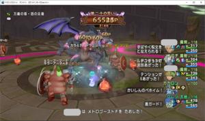 SnapCrab_ドラゴンクエストX オンライン 【オンラインモード】 Ver551_2021-5-5_0-34-30_No-00.png
