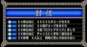 SnapCrab_ドラゴンクエストX オンライン 【オンラインモード】 Ver556_2021-8-18_18-39-44_No-00.png