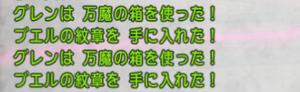 SnapCrab_NoName_2020-1-29_13-34-36_No-00.png