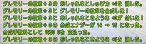 SnapCrab_NoName_2020-10-19_13-58-43_No-00.png