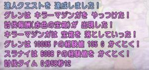 SnapCrab_NoName_2020-10-19_13-9-52_No-00.png
