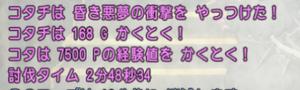 SnapCrab_NoName_2020-10-25_11-17-34_No-00.png