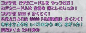 SnapCrab_NoName_2020-11-9_11-38-14_No-00.png