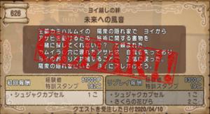 SnapCrab_NoName_2020-4-16_11-59-23_No-00.png