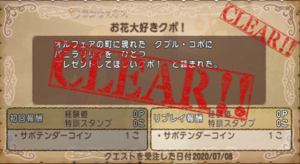 SnapCrab_NoName_2020-7-8_15-12-37_No-00.png