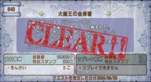 SnapCrab_NoName_2020-9-20_15-17-53_No-00.png