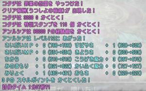SnapCrab_NoName_2021-1-12_9-1-9_No-00.png