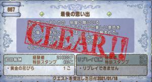 SnapCrab_NoName_2021-1-18_1-57-16_No-00.png