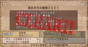 SnapCrab_NoName_2021-2-4_14-34-32_No-00.png