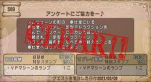 SnapCrab_NoName_2021-3-3_22-14-14_No-00.png