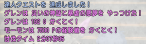 SnapCrab_NoName_2021-6-18_16-48-48_No-00.png