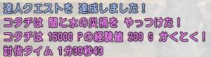 SnapCrab_NoName_2021-7-16_15-3-58_No-00.png